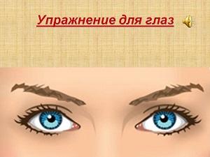 Упражнения на глаза